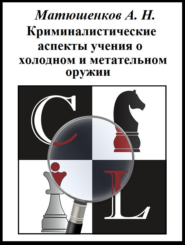 Теоретико-прикладные и классификационные основы криминалистического учения о холодном и метательном оружии