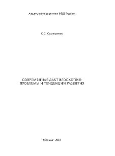 Современная дактилоскопия: проблемы и тенденции развития