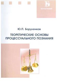 Теоретические основы процессуального познания