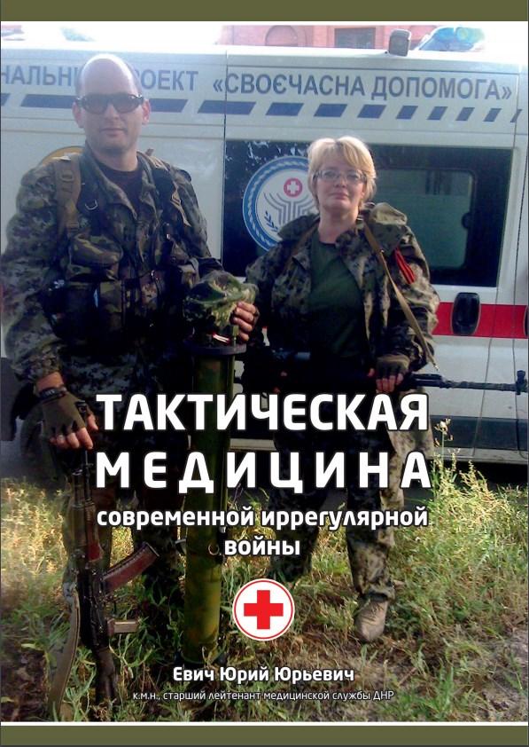 Тактическая медицина современной иррегулярной войны