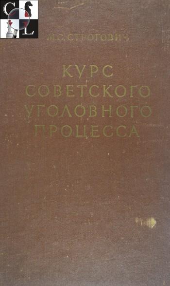 Курс советского уголовного процесса. Том 2. Порядок производства по уголовным делам по советскому уголовно-процессуальному праву.