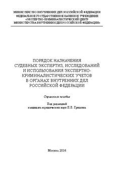 Порядок назначения судебных экспертиз, исследований и использования экспертно-криминалистических учетов в органах внутренних дел Российской Федерации