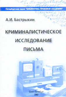 Криминалистическое исследование письма
