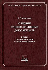 О теории судебно-уголовных доказательств в связи с судоустройством и судопроизводством