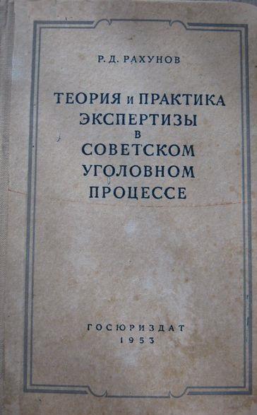 Теория и практика экспертизы в советском уголовном процессе