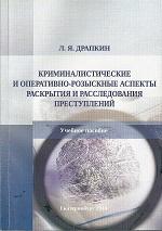 Криминалистические и оперативно-розыскные аспекты раскрытия и расследования преступлений
