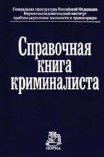Справочная книга криминалиста