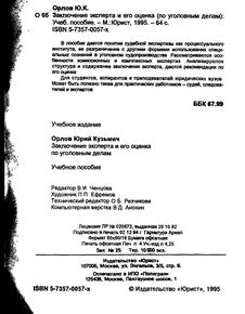 Заключение эксперта и его оценка (по уголовным делам)
