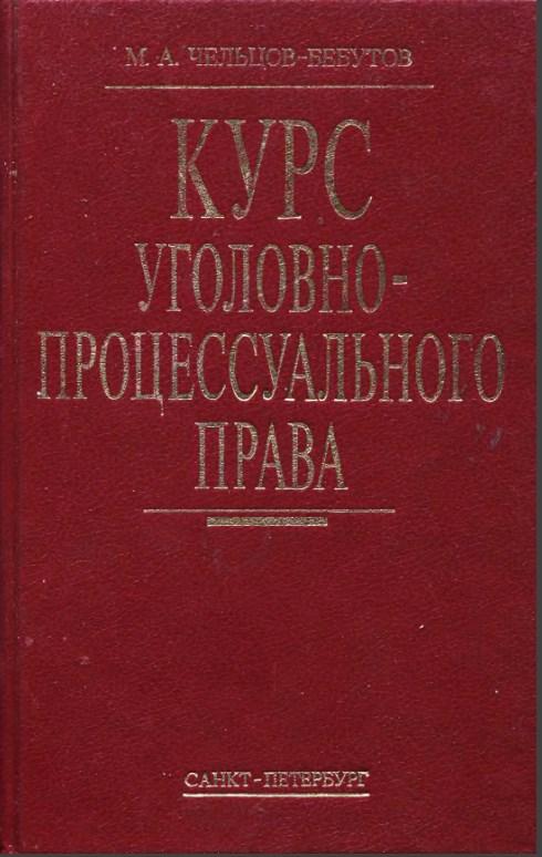 Курс советского уголовно-процессуального права: очерки по истории суда и уголовного процесса рабовладельческих, феодальных и буржуазных государствах