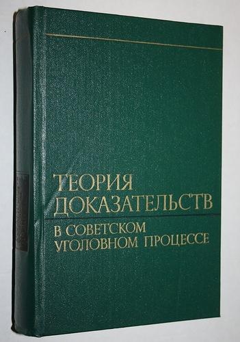 Теория доказательств в советском уголовном процессе