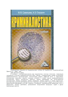 Криминалистика. Учебник. // Савельева М. В., Смушкин А. Б.